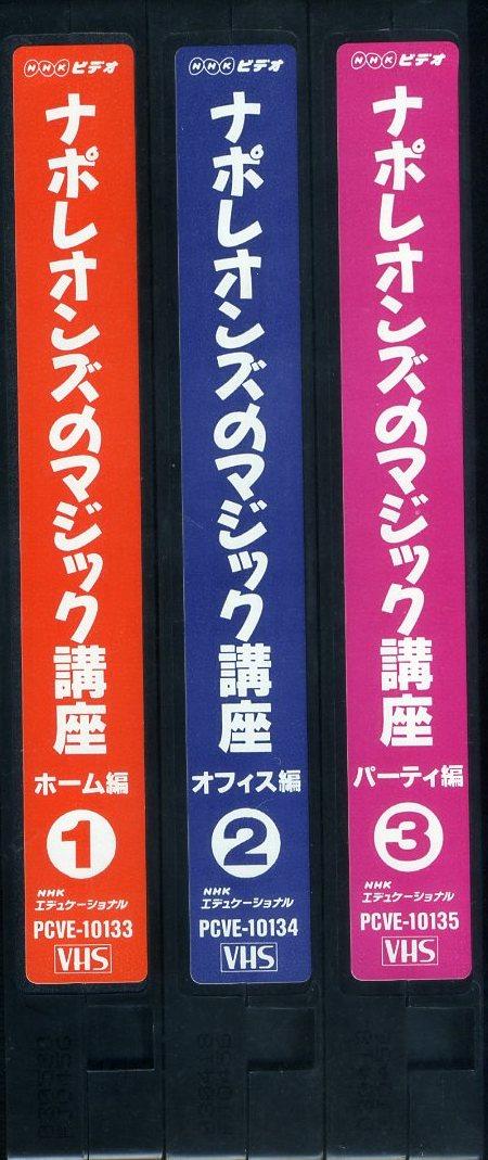 即決〈同梱歓迎〉VHSナポレオンズのマジック講座 全3巻(計3巻揃) NHK ビデオ◎その他多数出品中∞3002_画像8