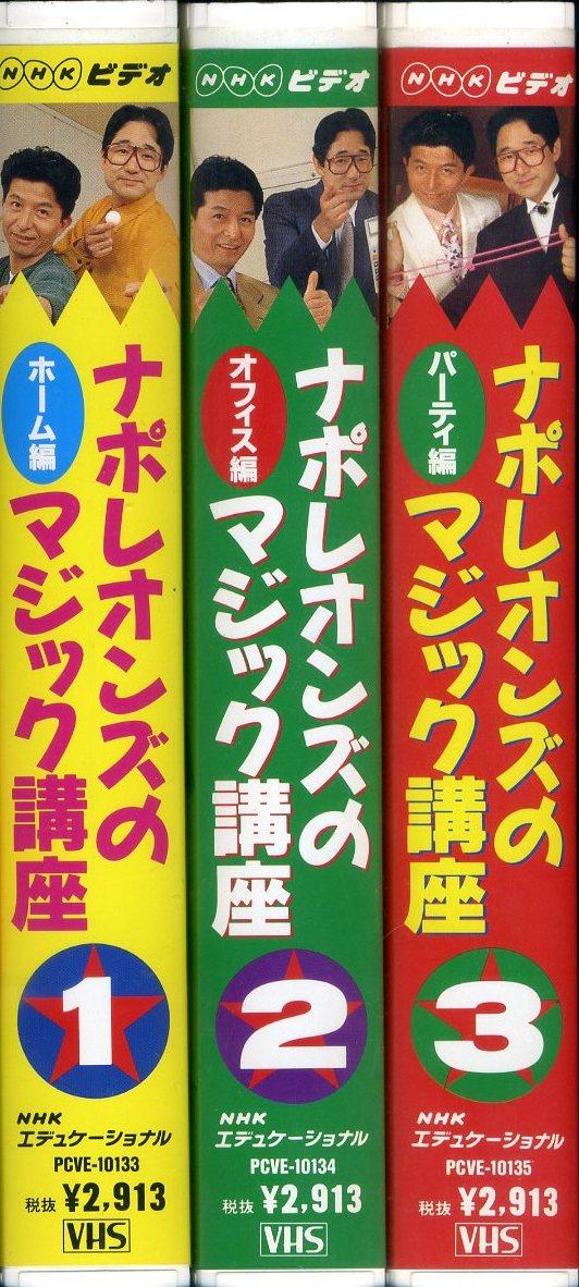 即決〈同梱歓迎〉VHSナポレオンズのマジック講座 全3巻(計3巻揃) NHK ビデオ◎その他多数出品中∞3002_画像1