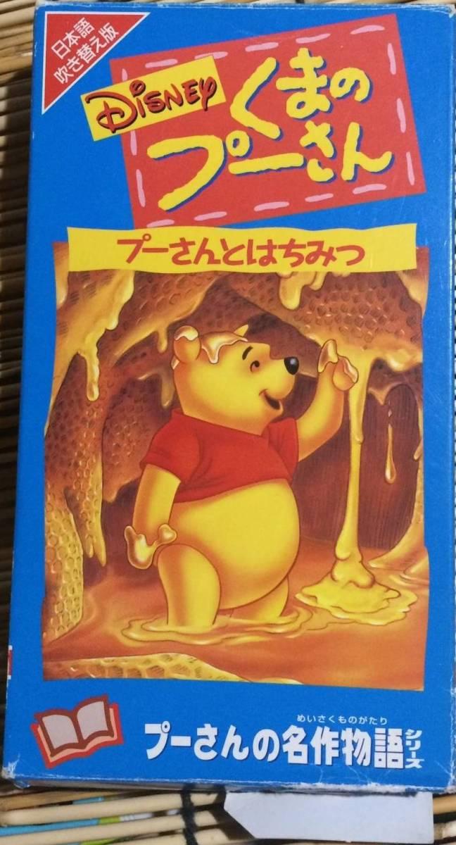 即決〈同梱歓迎〉VHS くまのプーさん プーさんとはちみつ 日本語吹き替え版 ディズニー アニメ ビデオ◎その他多数出品中∞2307_画像1