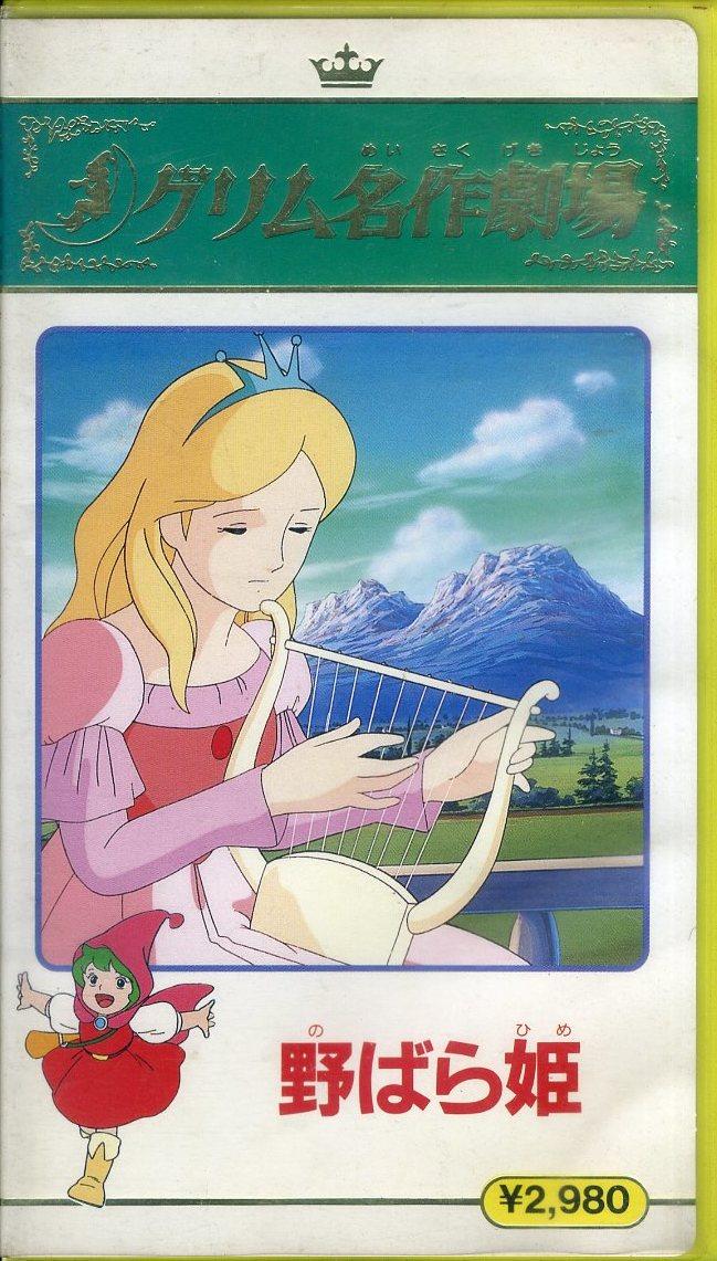 即決〈同梱歓迎〉VHS グリム名作劇場 野ばら姫 アニメ ビデオ◎その他多数出品中∞3015_画像1
