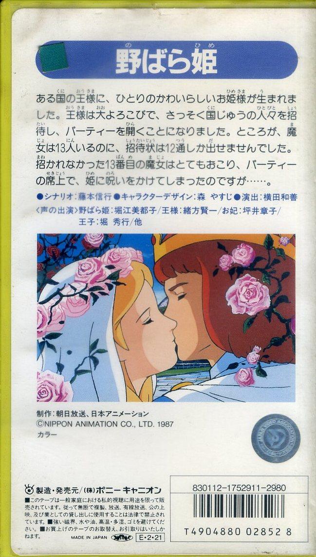 即決〈同梱歓迎〉VHS グリム名作劇場 野ばら姫 アニメ ビデオ◎その他多数出品中∞3015_画像2