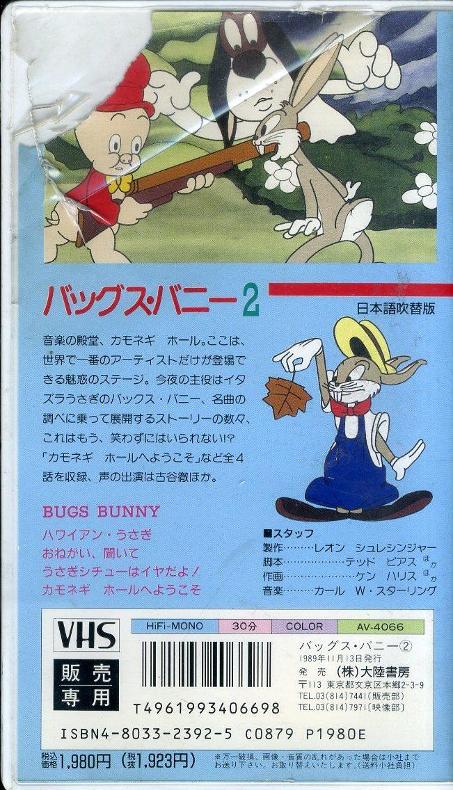 即決〈同梱歓迎〉VHS バッグス・バニー 2 日本語吹替版 アニメ ビデオ◎その他多数出品中∞770_画像2
