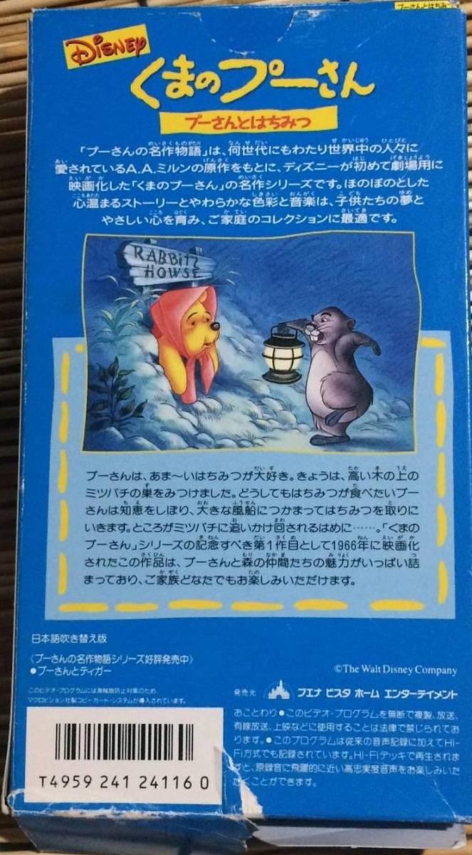 即決〈同梱歓迎〉VHS くまのプーさん プーさんとはちみつ 日本語吹き替え版 ディズニー アニメ ビデオ◎その他多数出品中∞2307_画像2