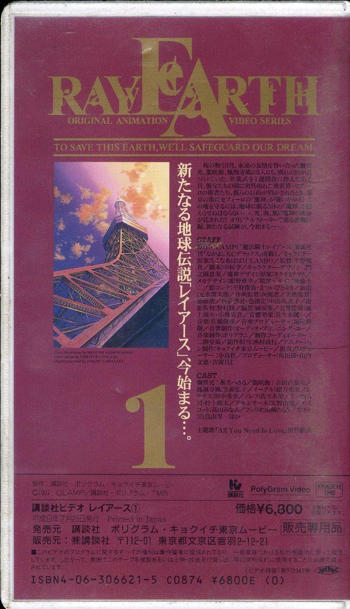 即決〈同梱歓迎〉VHS レイアース 1 特典・ハガキ付 アニメ CLAMP ビデオ◎その他多数出品中∞3047_画像2