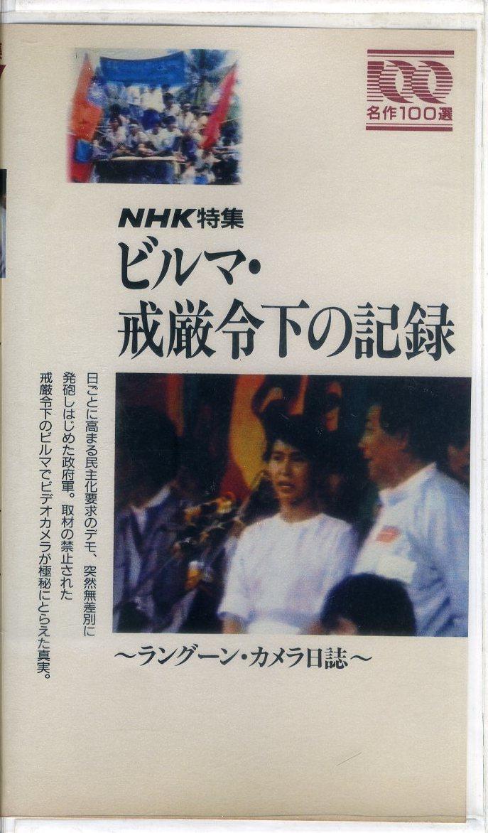 即決〈同梱歓迎〉VHS NHK特集 名作100選 ビルマ・戒厳令下の記録~ラングーン・カメラ日誌~ビデオ◎その他多数出品中∞3031_画像1
