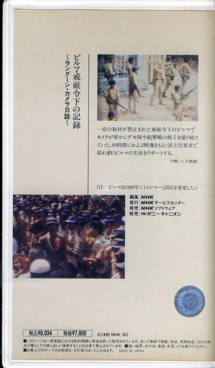 即決〈同梱歓迎〉VHS NHK特集 名作100選 ビルマ・戒厳令下の記録~ラングーン・カメラ日誌~ビデオ◎その他多数出品中∞3031_画像2