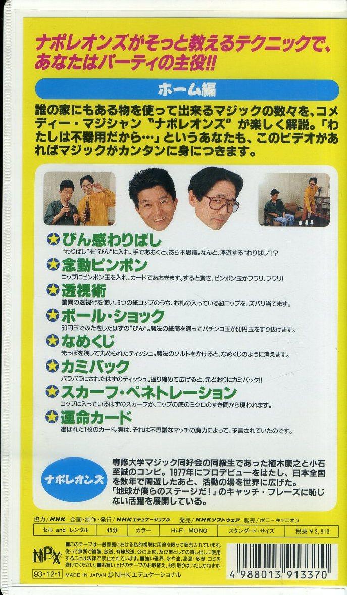 即決〈同梱歓迎〉VHSナポレオンズのマジック講座 全3巻(計3巻揃) NHK ビデオ◎その他多数出品中∞3002_画像3