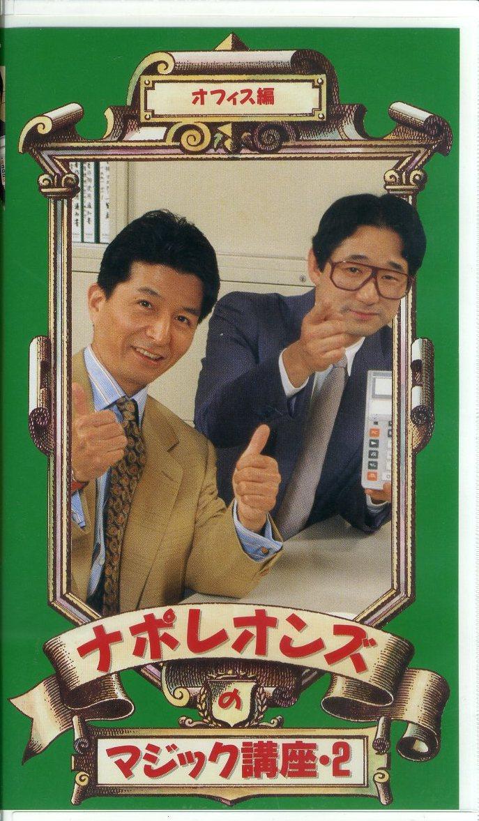 即決〈同梱歓迎〉VHSナポレオンズのマジック講座 全3巻(計3巻揃) NHK ビデオ◎その他多数出品中∞3002_画像4