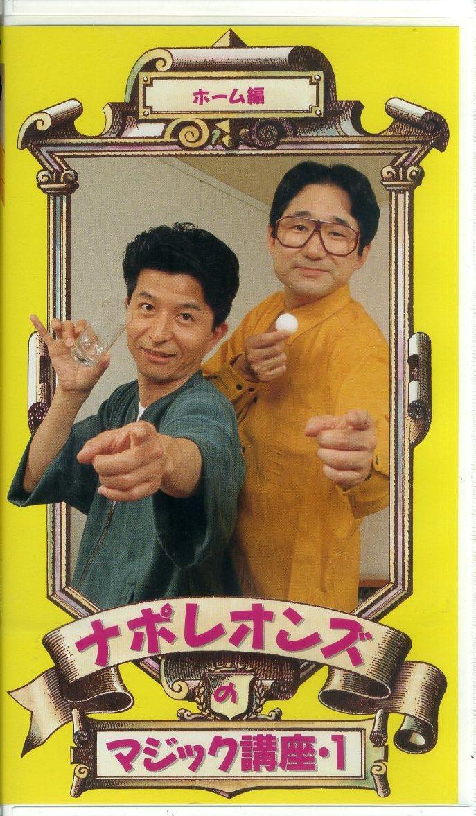 即決〈同梱歓迎〉VHSナポレオンズのマジック講座 全3巻(計3巻揃) NHK ビデオ◎その他多数出品中∞3002_画像2