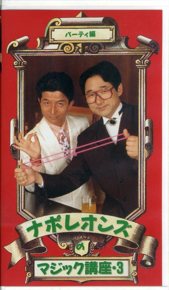 即決〈同梱歓迎〉VHSナポレオンズのマジック講座 全3巻(計3巻揃) NHK ビデオ◎その他多数出品中∞3002_画像6