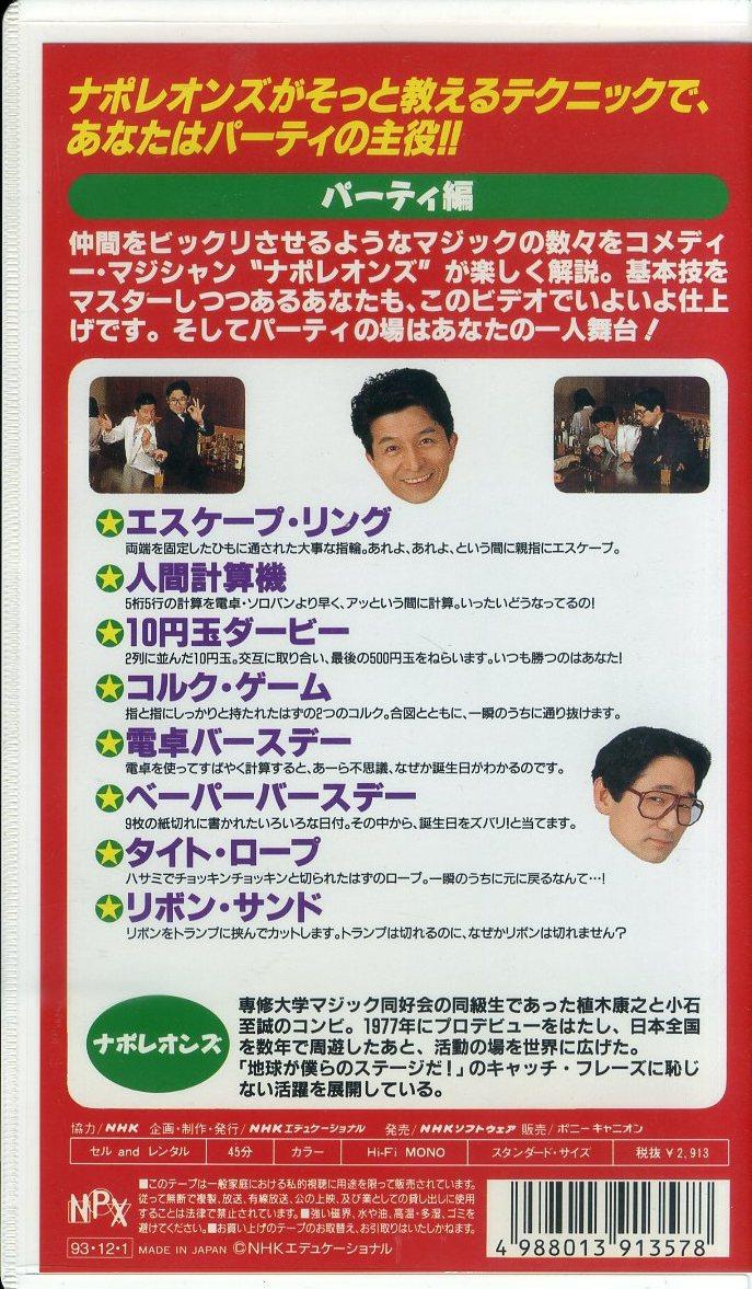即決〈同梱歓迎〉VHSナポレオンズのマジック講座 全3巻(計3巻揃) NHK ビデオ◎その他多数出品中∞3002_画像7