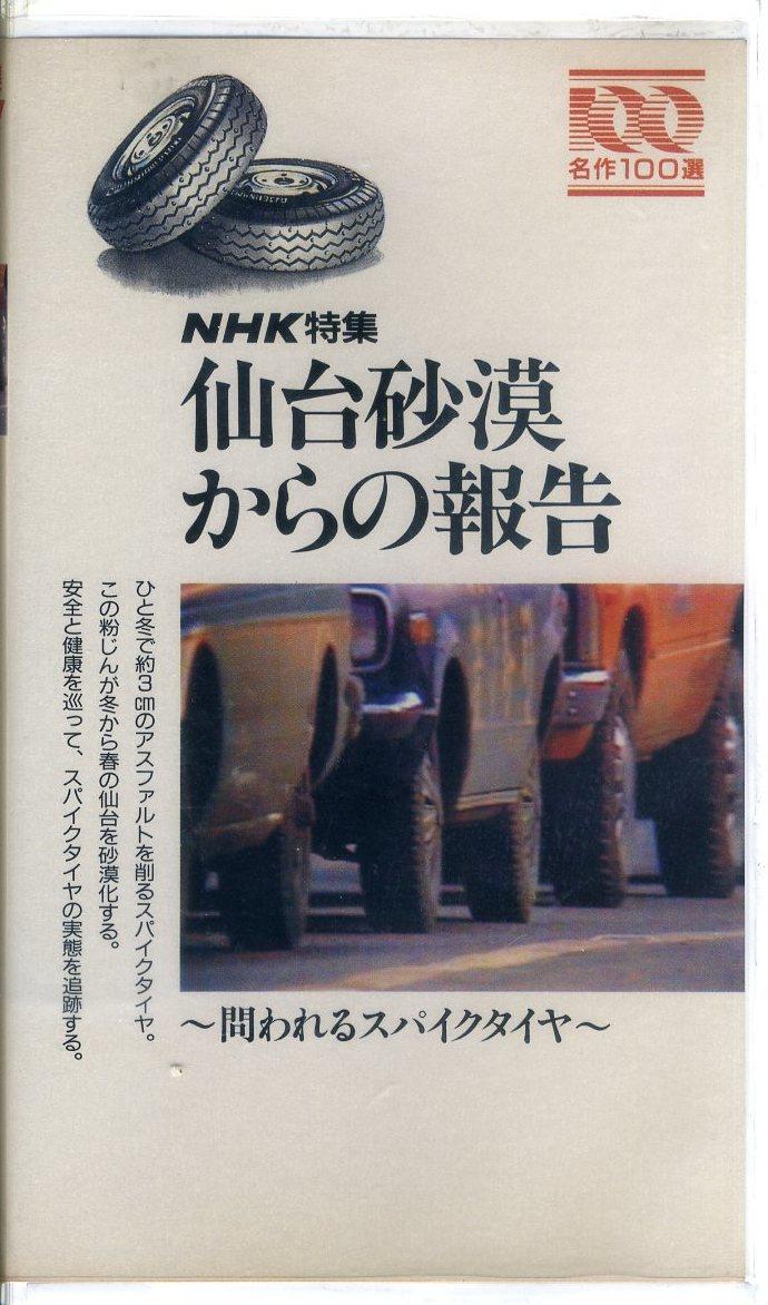 即決〈同梱歓迎〉VHS NHK特集 名作100選 仙台砂漠からの報告~問われるスパイクタイヤ~ビデオ◎その他多数出品中∞3033_画像1