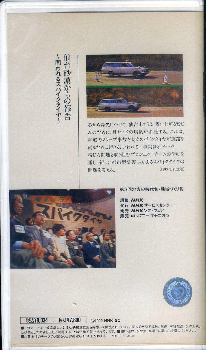 即決〈同梱歓迎〉VHS NHK特集 名作100選 仙台砂漠からの報告~問われるスパイクタイヤ~ビデオ◎その他多数出品中∞3033_画像2