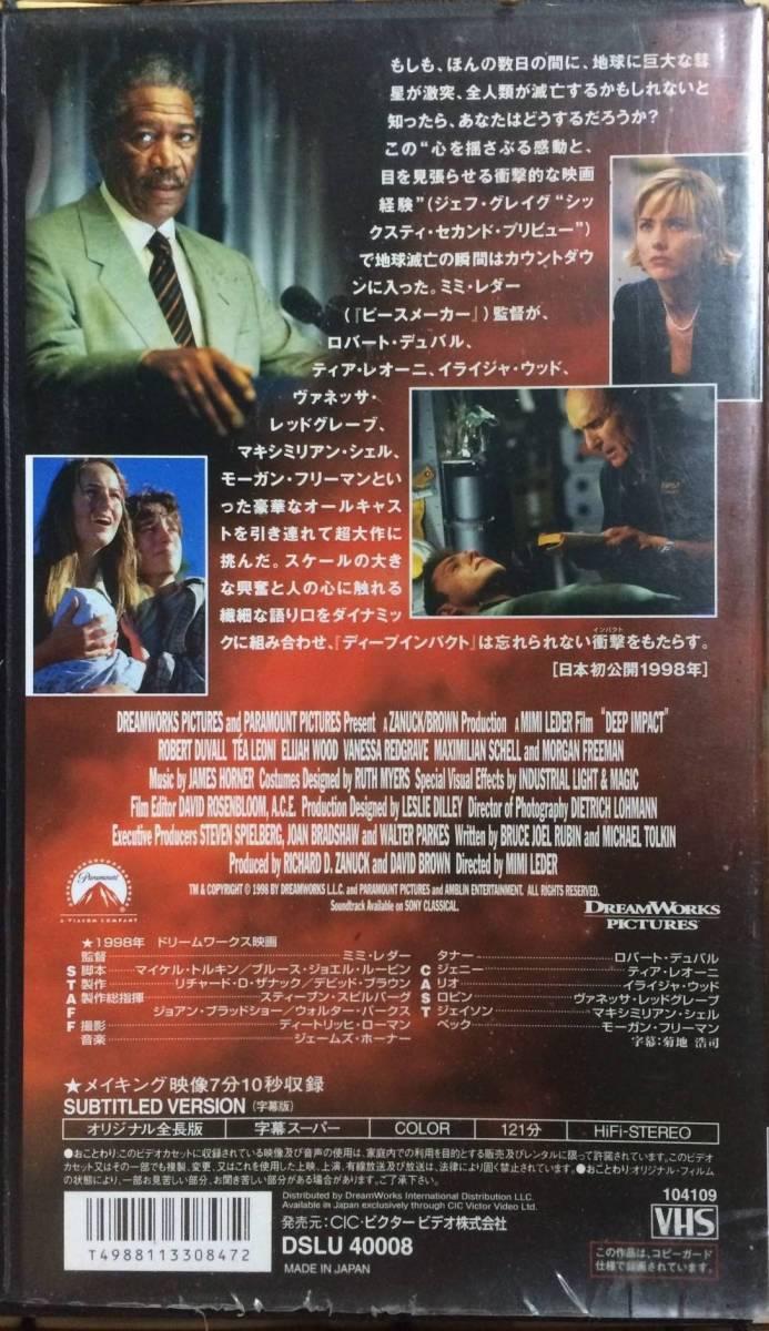 即決〈同梱歓迎〉VHS ディープインパクト 字幕スーパー モーガン・フリーマン他 ビデオ◎その他多数出品中∞_画像2