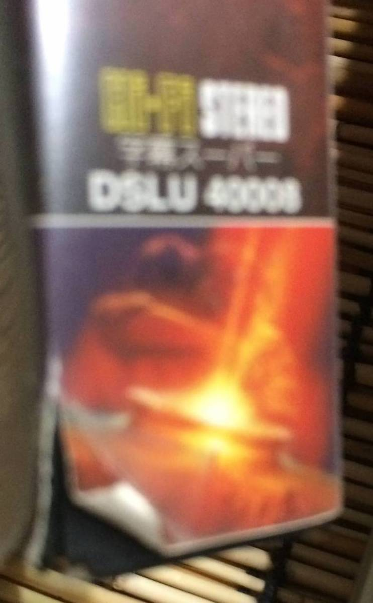 即決〈同梱歓迎〉VHS ディープインパクト 字幕スーパー モーガン・フリーマン他 ビデオ◎その他多数出品中∞_画像5