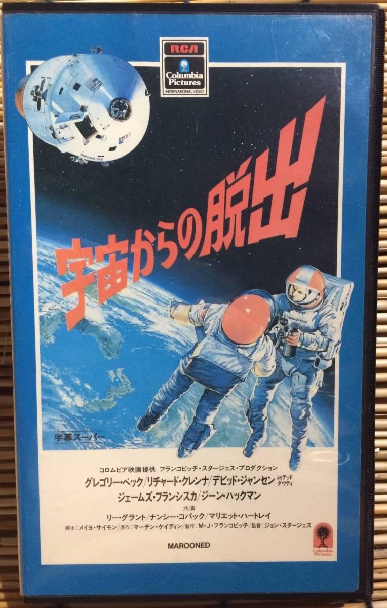 即決〈同梱歓迎〉VHS 宇宙からの脱出 字幕スーパー グレゴリー・ペック他 ビデオ◎その他多数出品中∞2294_画像1