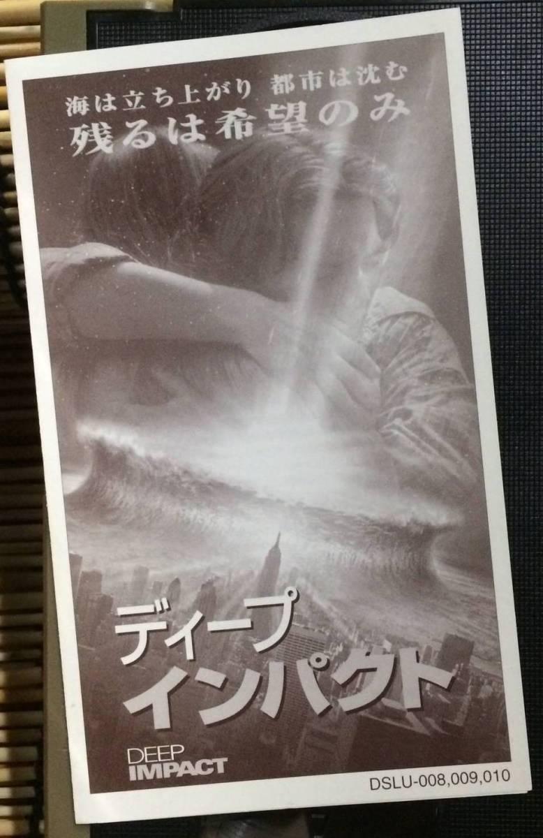 即決〈同梱歓迎〉VHS ディープインパクト 字幕スーパー モーガン・フリーマン他 ビデオ◎その他多数出品中∞_画像4