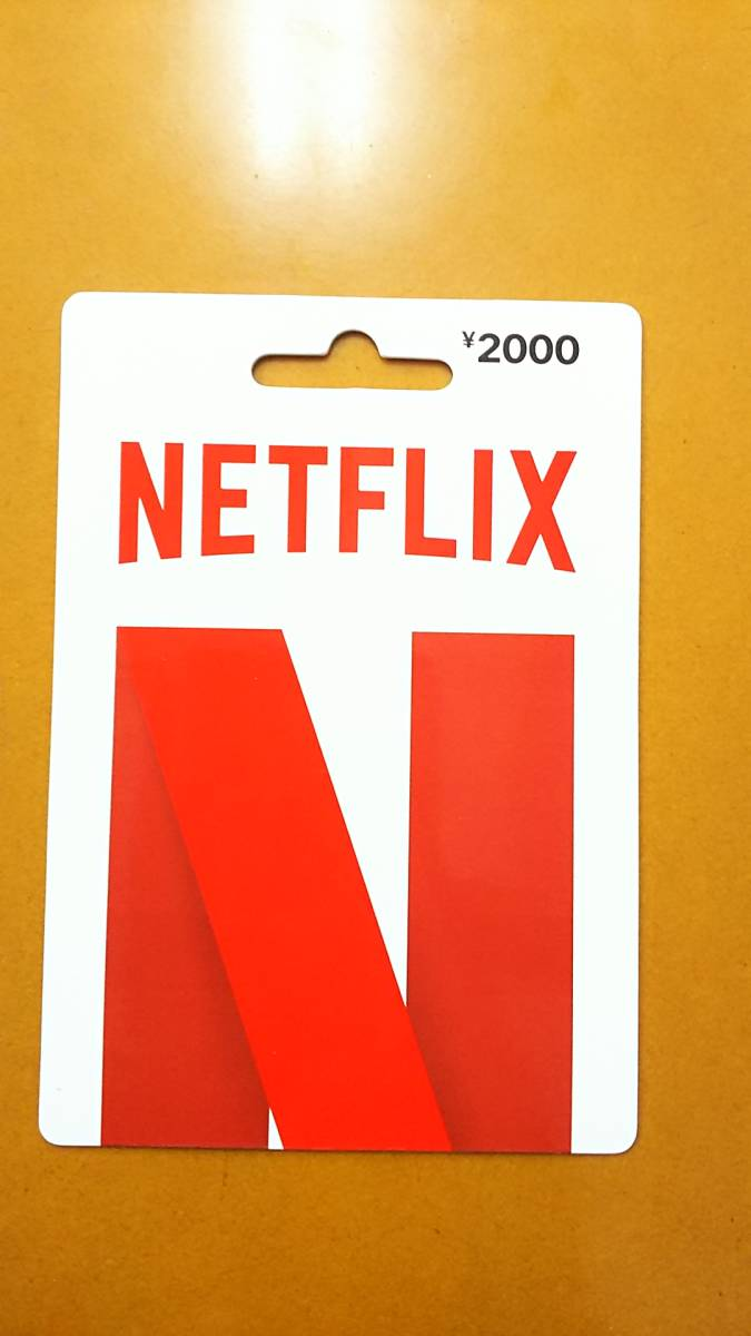 NETFLIX プリペイド/ギフトカード 2000円分