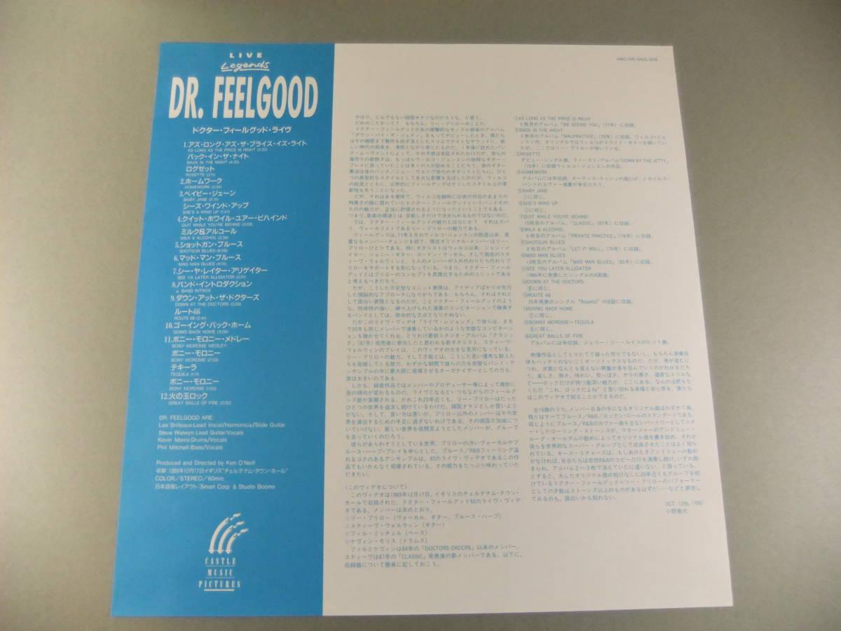 ■ LD ドクター・フィールグッド DR. FEELGOOD / LIVE 1989 ■_画像3