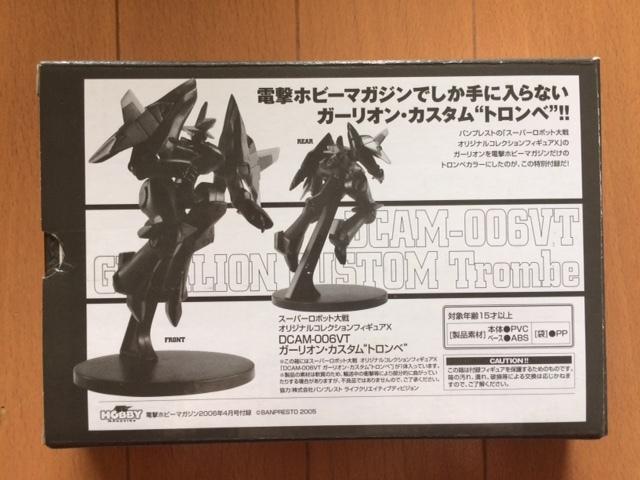スーパーロボット大戦 DCAM-006VT ガーリオン・カスタム トロンベ 電撃ホビーマガジン_画像2