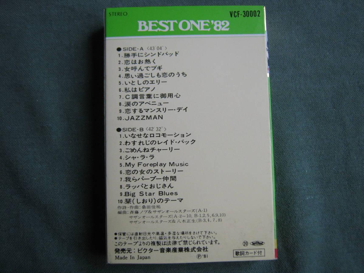 サザンオールスターズ カセットテープ BEST ONE '82 中古品_画像3