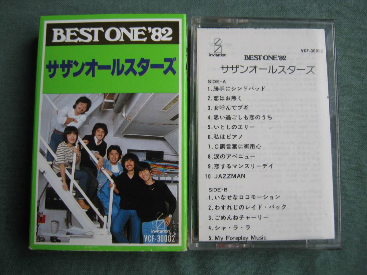 サザンオールスターズ カセットテープ BEST ONE '82 中古品_画像4