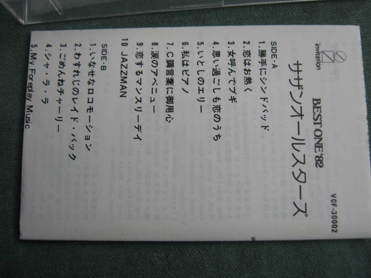 サザンオールスターズ カセットテープ BEST ONE '82 中古品_画像7
