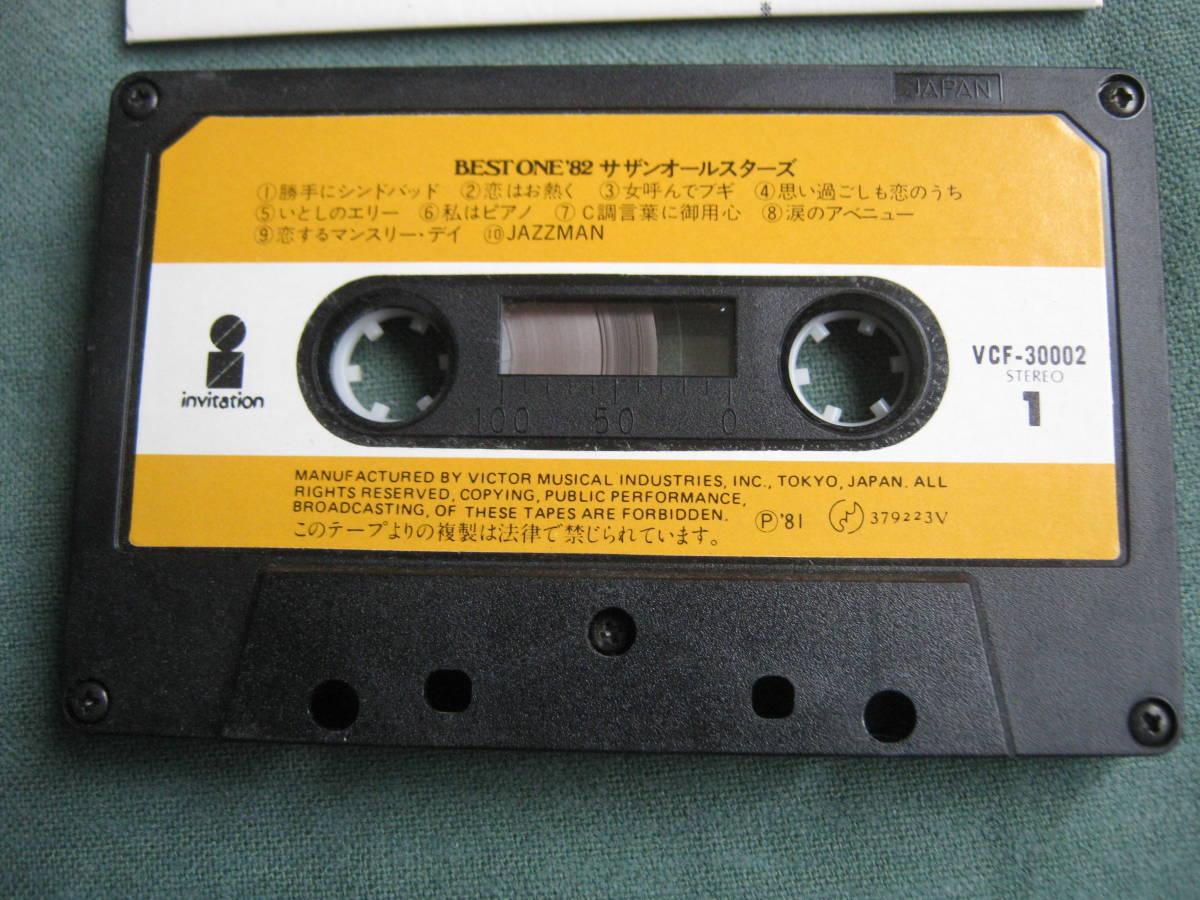 サザンオールスターズ カセットテープ BEST ONE '82 中古品_画像5
