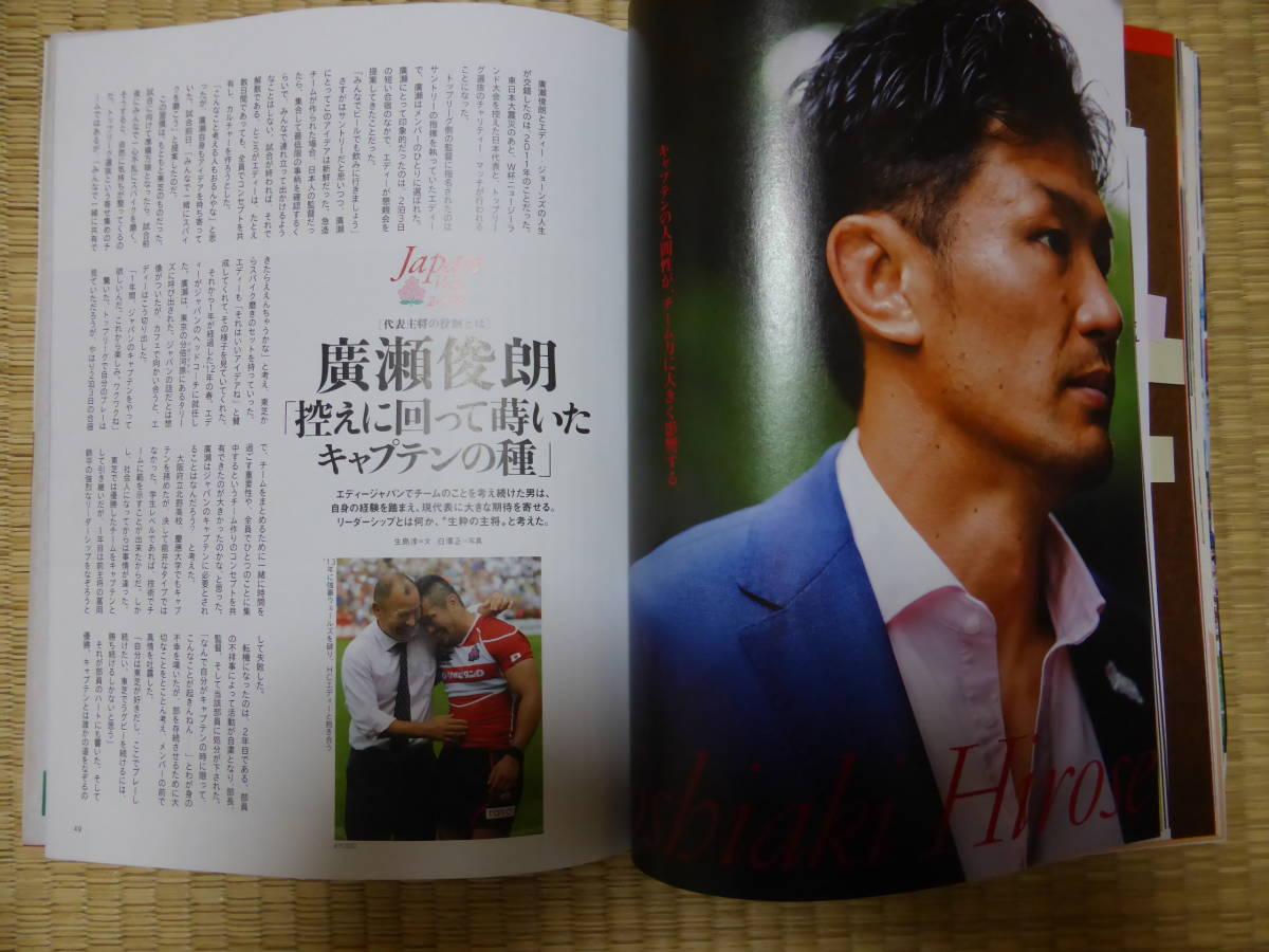 新刊 Number ラグビー日本代表超入門_画像3