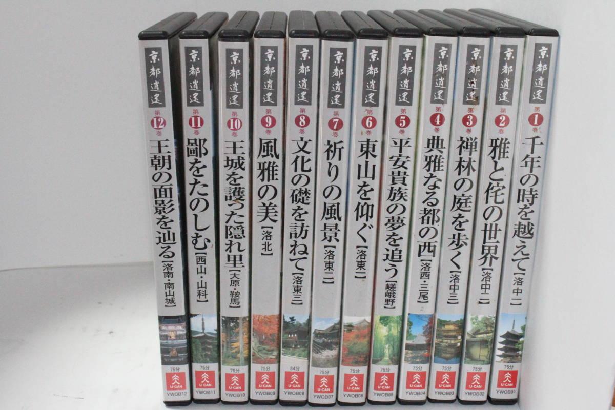 ユーキャン DVD 京都逍遥 全12巻セット