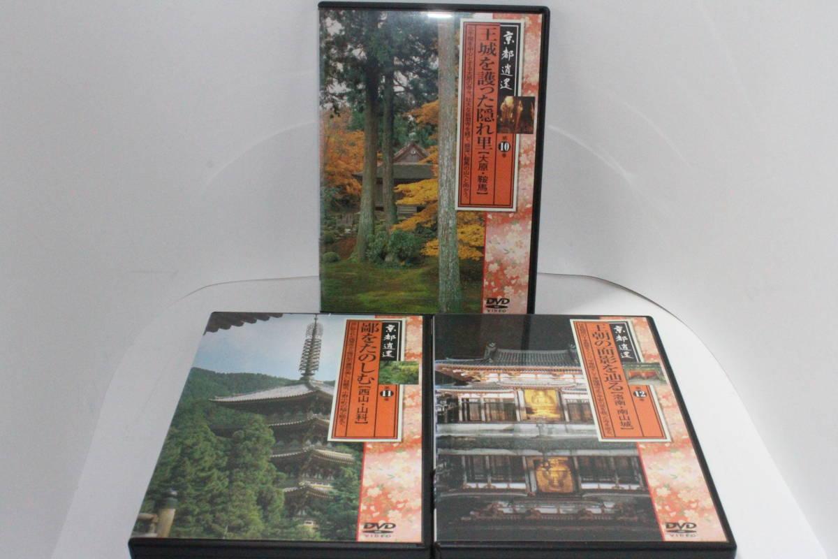 ユーキャン DVD 京都逍遥 全12巻セット _画像8