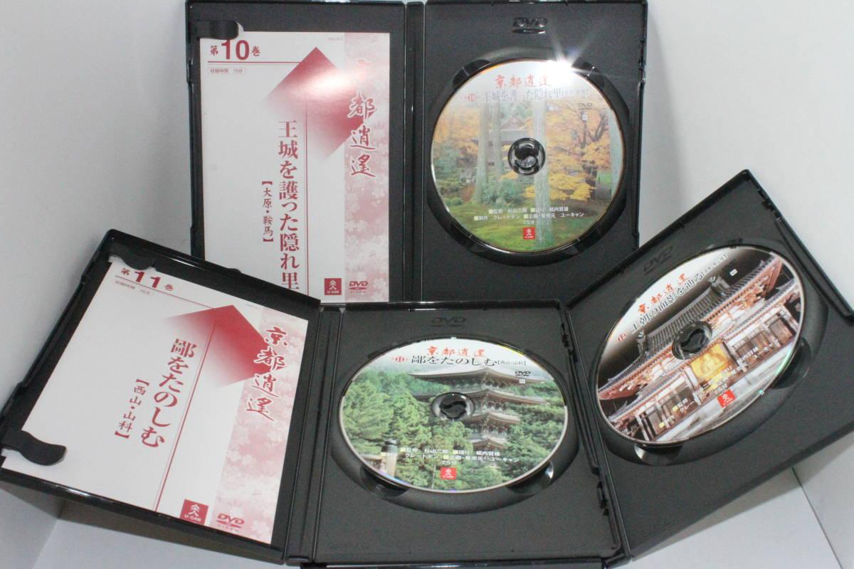 ユーキャン DVD 京都逍遥 全12巻セット _画像9