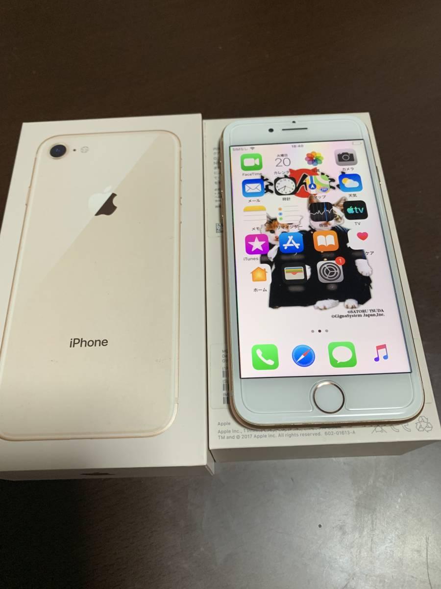 iphone 8 ゴールド 64GB