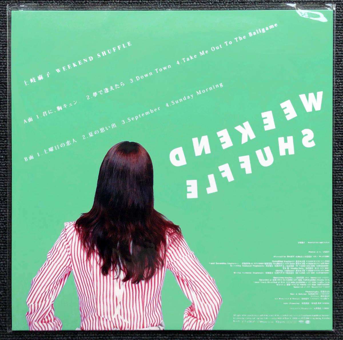 ◆新品◆アナログ限定盤◆WEEKEND SHUFFLE◆土岐麻子◆ウィークエンド・シャッフル◆Cymbals◆山下達郎 夢で逢えたら 大滝詠一 LPレコード_画像2