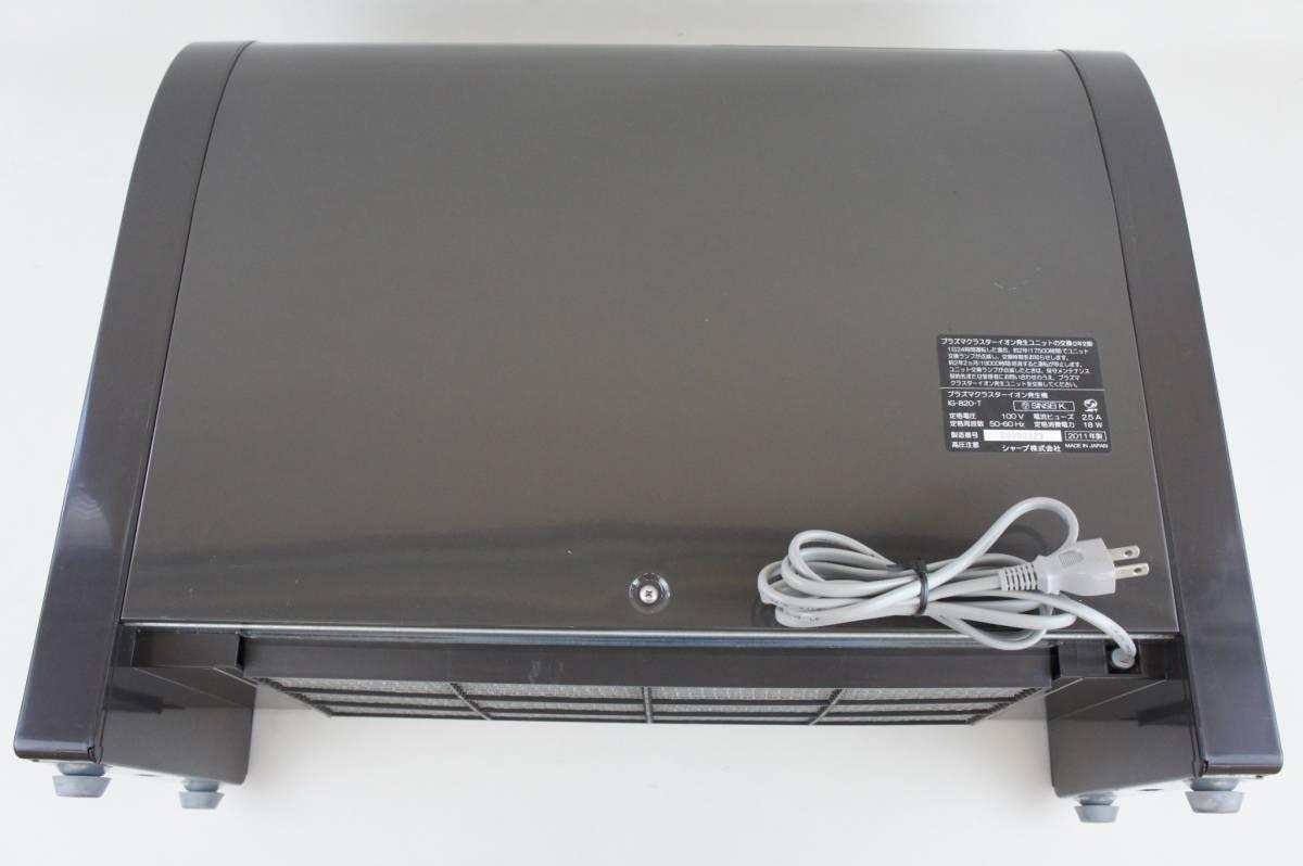 ★ A 美品! SHARP シャープ 空気清浄機 IG 820 T 高濃度プラズマクラスター25000 業務用 室内用 大型サイズ ブラウン_画像3