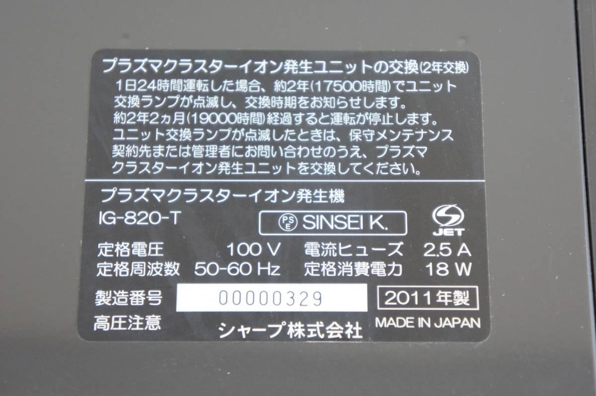 ★ A 美品! SHARP シャープ 空気清浄機 IG 820 T 高濃度プラズマクラスター25000 業務用 室内用 大型サイズ ブラウン_画像9
