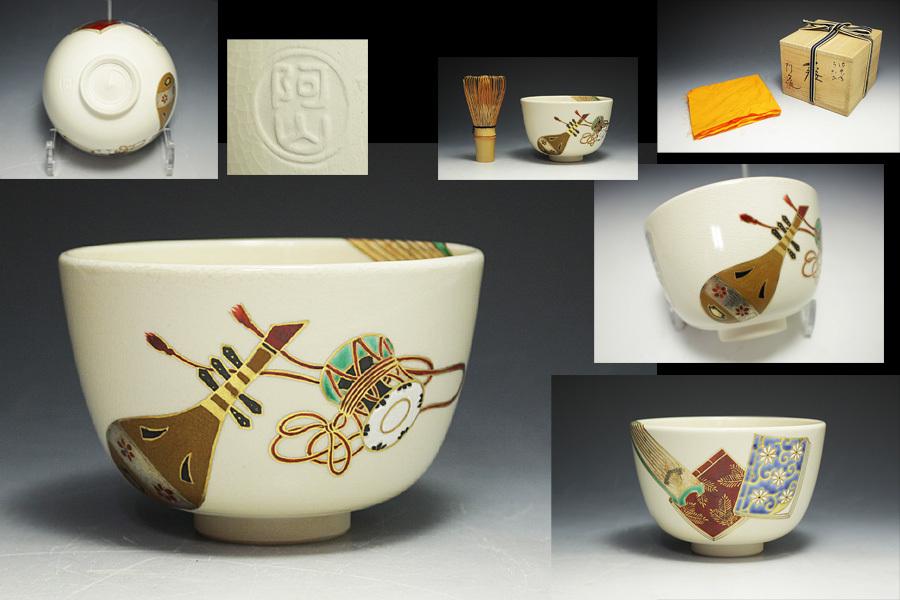 通次阿山 作 御手本色絵 うたひ茶碗 和楽器 琴 琵琶 鼓 茶道具 共箱 保証品_画像1