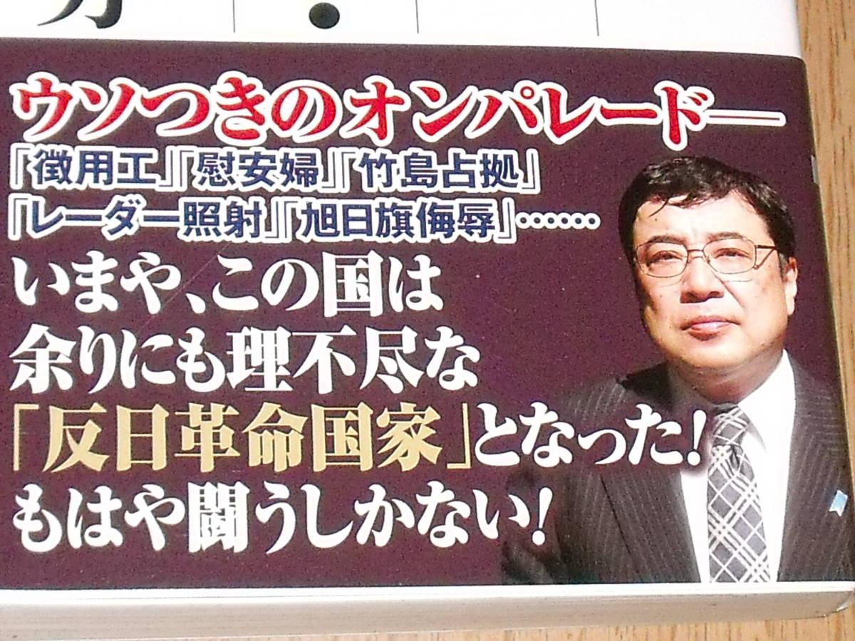 歴史を捏造する反日国家・韓国   西岡力著_画像2