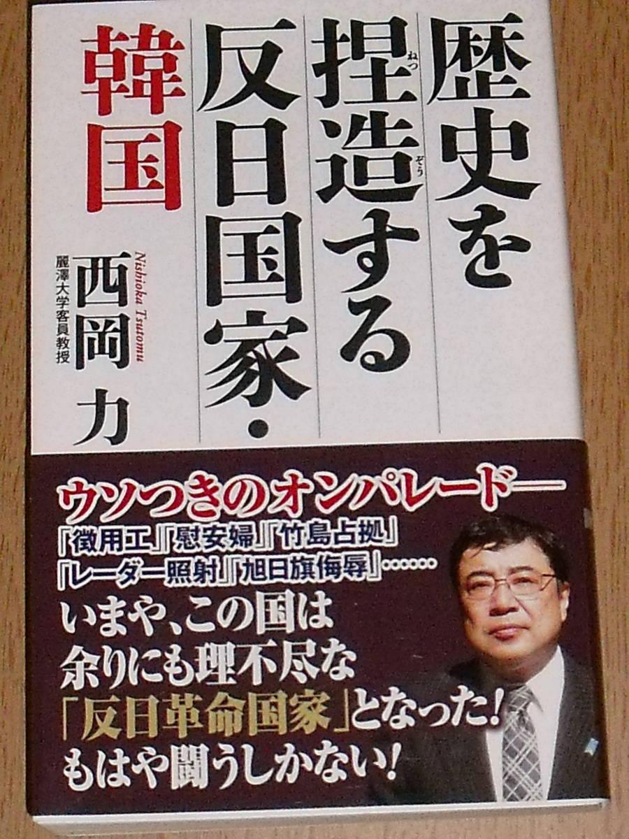 歴史を捏造する反日国家・韓国   西岡力著