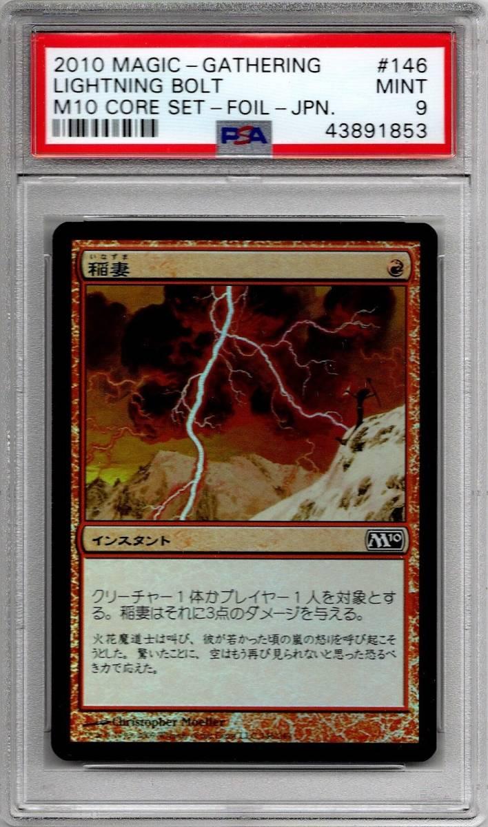 即決 稲妻(M10・Foil) 数量4 日本語版 ミント(ほぼ完美品) PSA9 鑑定品 MTG マジックザギャザリング 基本セット2010_画像4