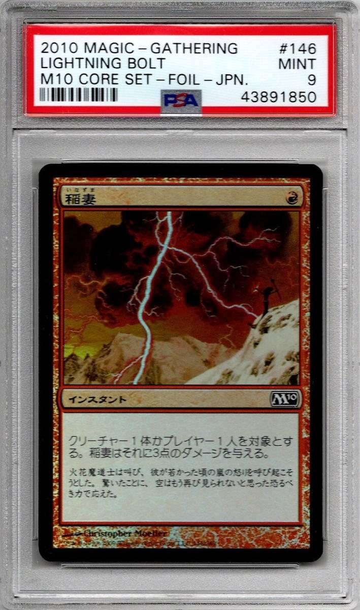 即決 稲妻(M10・Foil) 数量4 日本語版 ミント(ほぼ完美品) PSA9 鑑定品 MTG マジックザギャザリング 基本セット2010_画像1