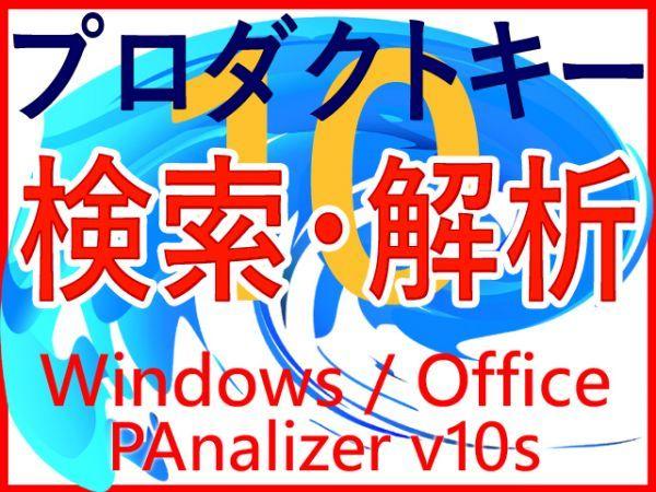 ◆即決◆プロダクトキー検索・解析★Windows10, 8, 7, Vista, XP, Office2016 / 2013 / 2010対応 ☆即決☆廉価☆