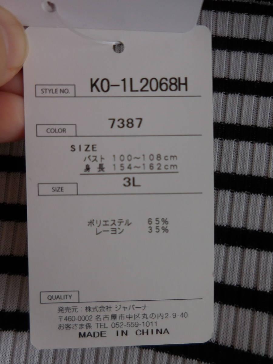 【新品】大きいサイズ3L コルウィン レディース ゴルフ 長袖シャツ (KO-1L2068H)_画像3