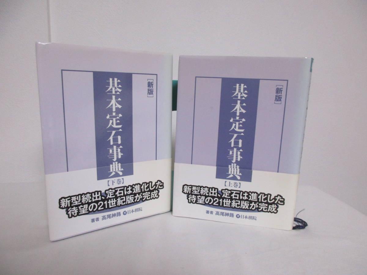 【新版 基本定石事典】上下巻 高尾紳路 日本棋院★囲碁