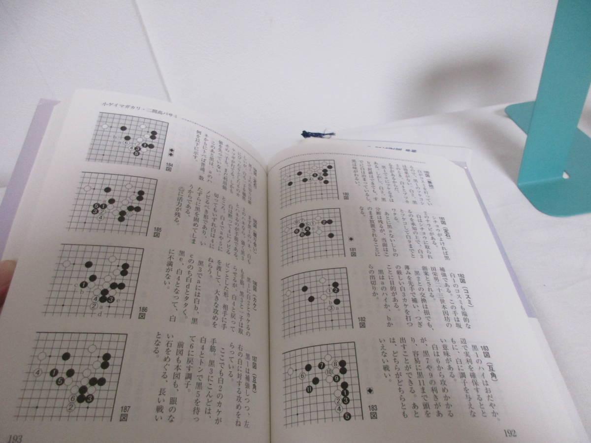 【新版 基本定石事典】上下巻 高尾紳路 日本棋院★囲碁_画像3