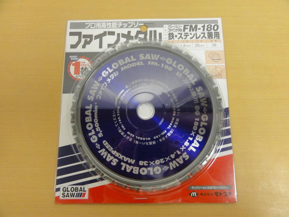 未開封★グローバルソー ファインメタル FM-180 モトユキ