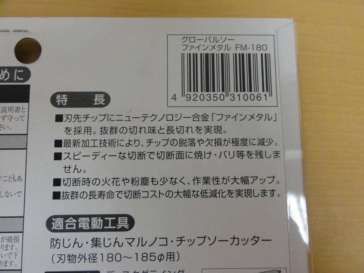 未開封★グローバルソー ファインメタル FM-180 モトユキ_画像5