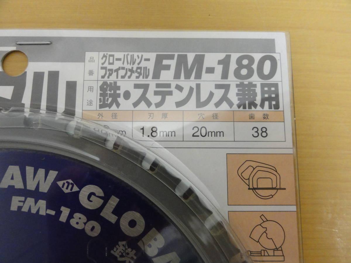 未開封★グローバルソー ファインメタル FM-180 モトユキ_画像2
