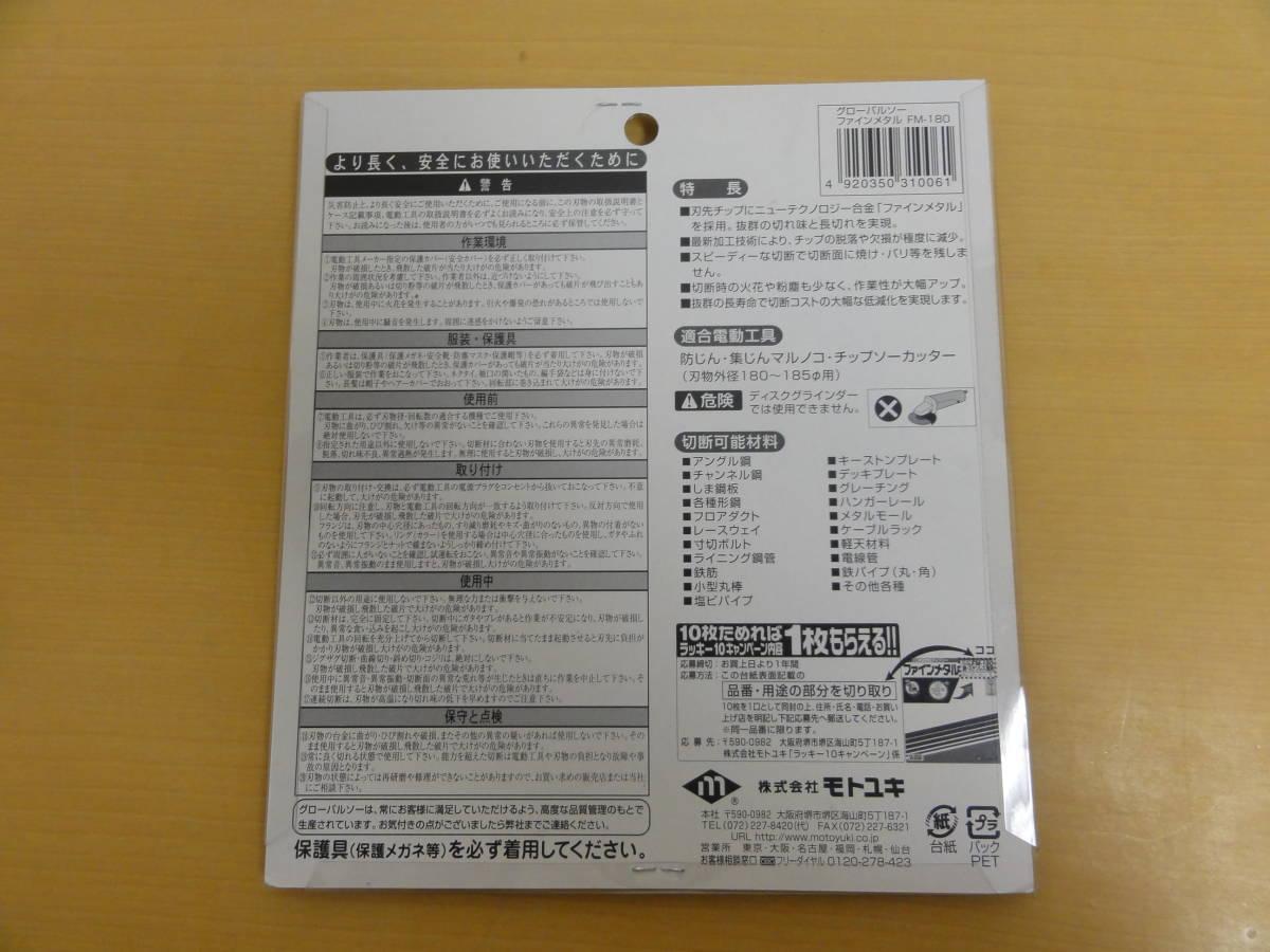 未開封★グローバルソー ファインメタル FM-180 モトユキ_画像4