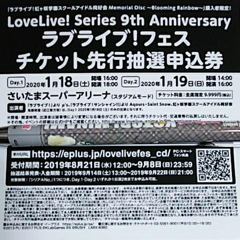 ラブライブ!シリーズ 9周年 アニバーサリー ラブライブ!フェス チケット先行抽選申込券